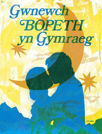 Poster 'Gwnewch Bopeth yn Gymraeg' gan Elwyn Ioan